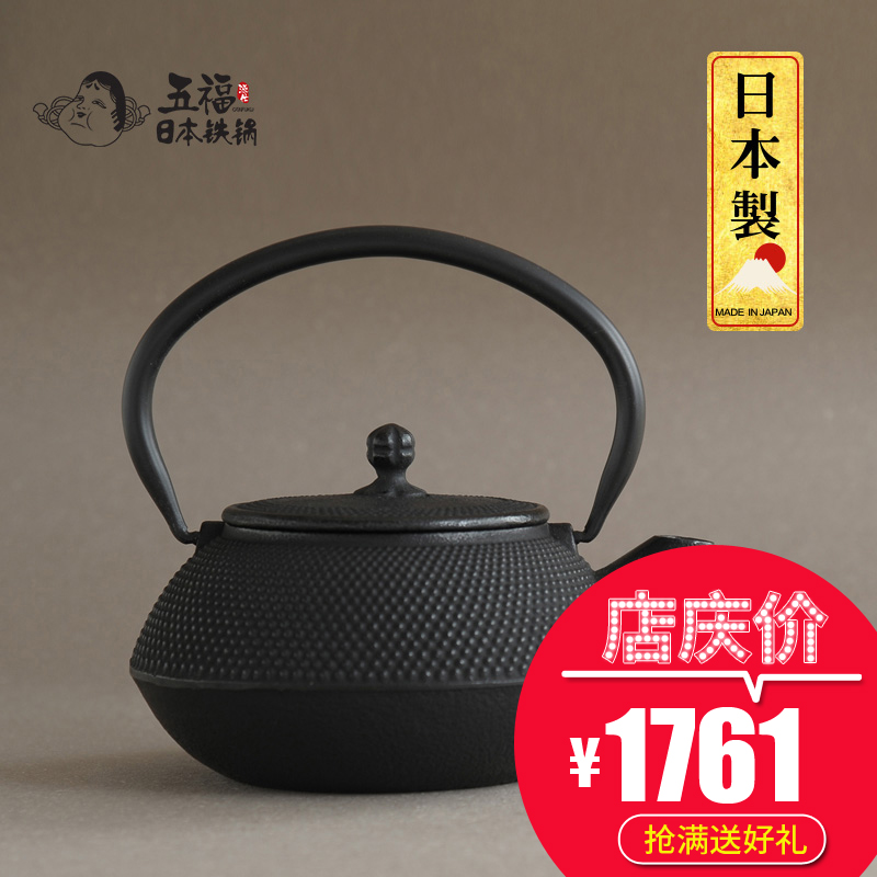 Japan imported high five fuyuan shi handmade cast iron pot in southern old iron teapot boiling 0.7l