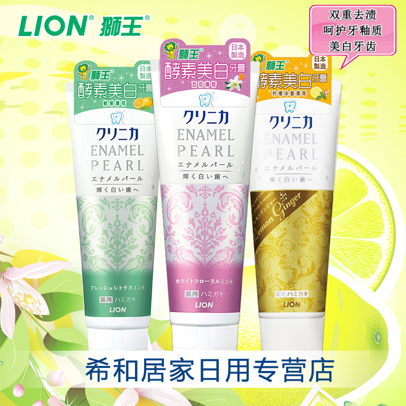 Japan imported lion lion clinica enzyme whitening toothpaste 130g * 3 bright white teeth to teeth stains