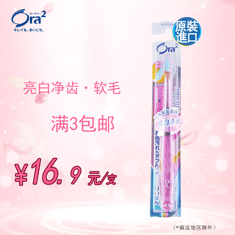 Japan imported ora2 hao yue tooth bright pale color brush small brush soft bristle toothbrush high density tufting