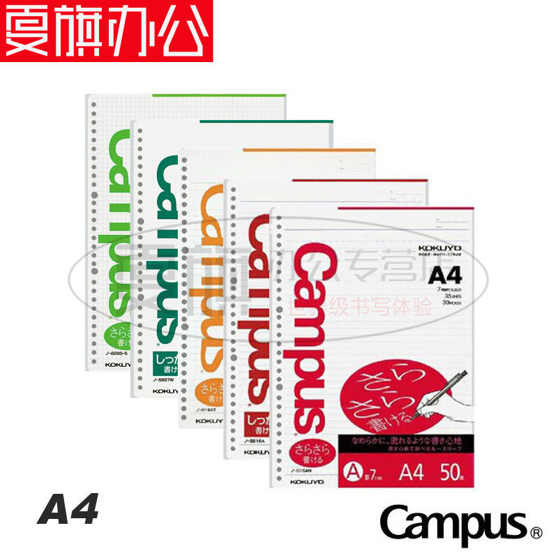 Japan kokuyo kokuyo campus binder core a4 thick paper squares dotted line/smooth type