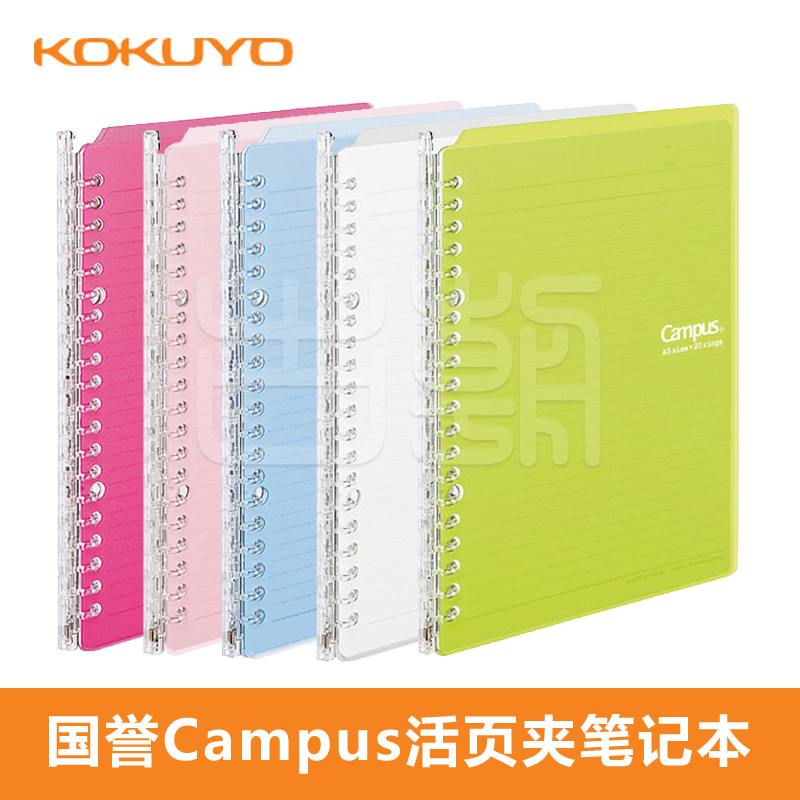 Japan kokuyo kokuyo campus/smartring salluce sp70 folder folding notebook 0 a5 b5
