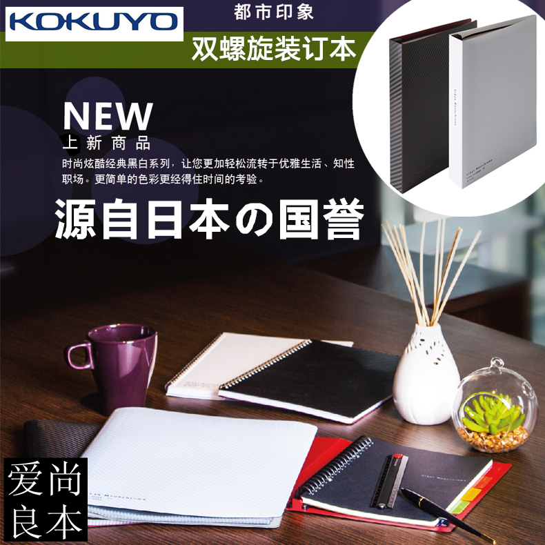 Japan kokuyo kokuyo joint venture to produce b5 notepad notebook this 40 p kee salluce binder 26 holes for the core