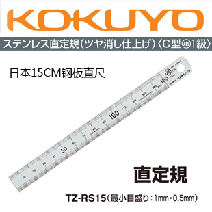 Japan kokuyo kokuyo stationery TZ-RS15 | 15cm | metal ruler/ruler