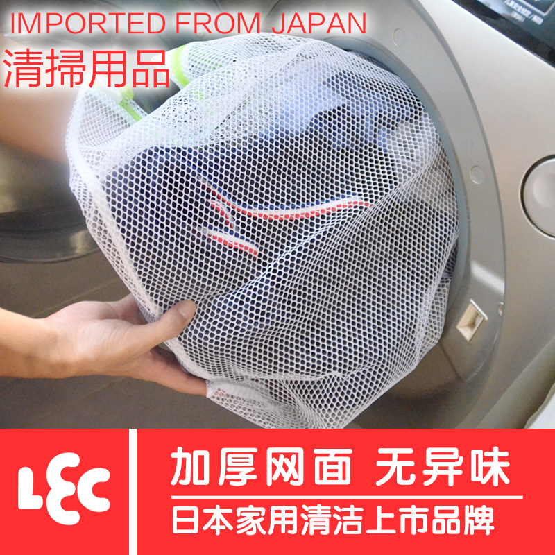 Japan lec large thick mesh laundry bags mesh laundry care wash bag wash bag portable storage bag