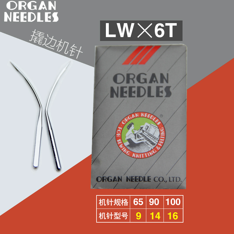 Japan organ sewing machine needle needle pry needle lw * 6 t owe it to the