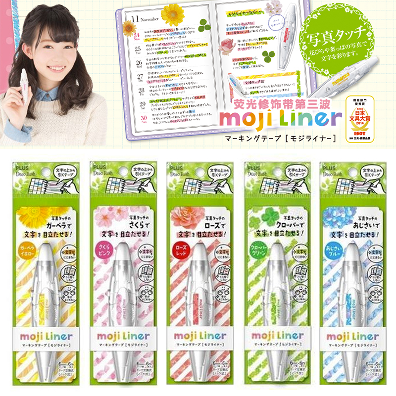 Japan plus plus moji liner leaves flowers series | modified with lace