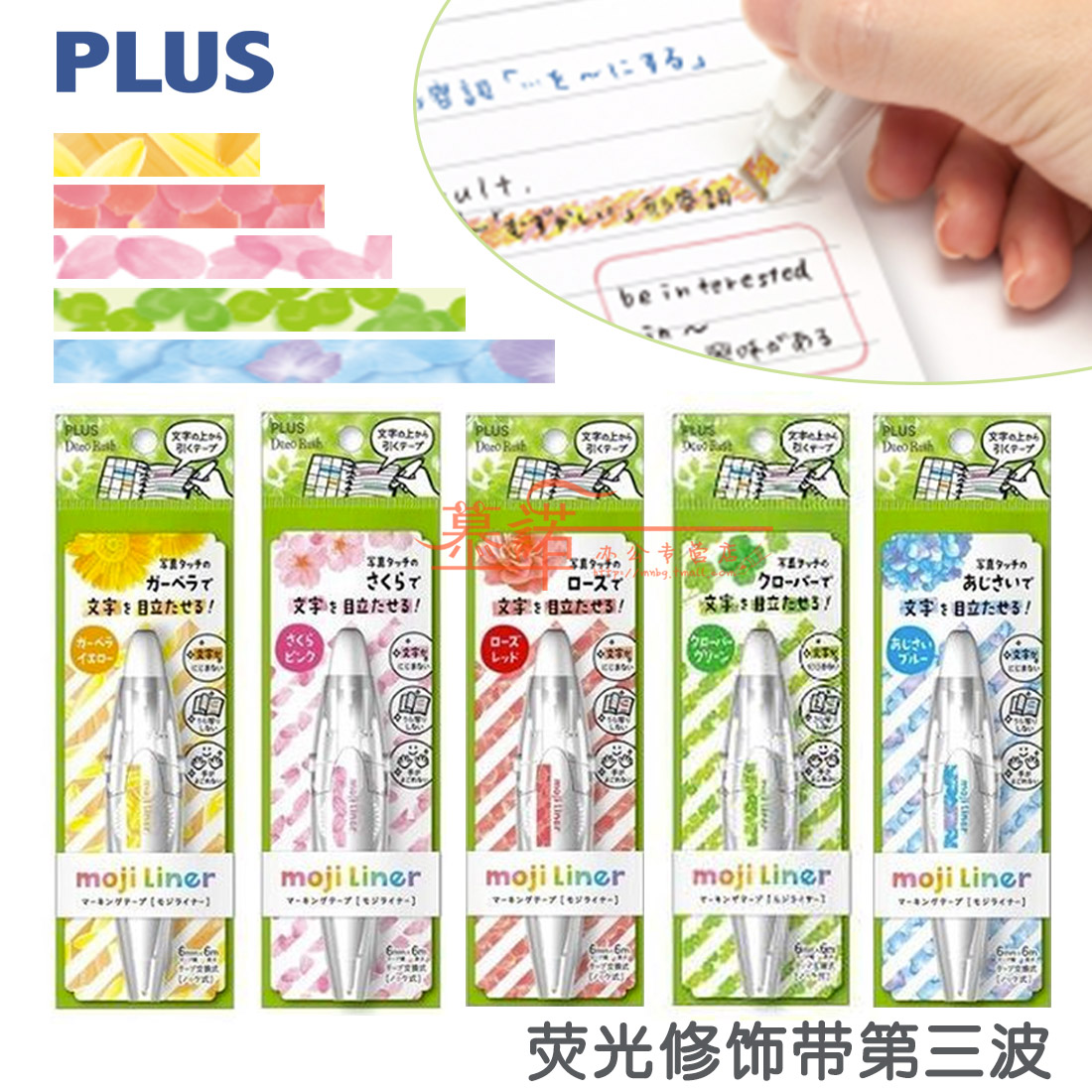Japan plus plus moji liner leaves flowers series of modified with/diy lace trimmings