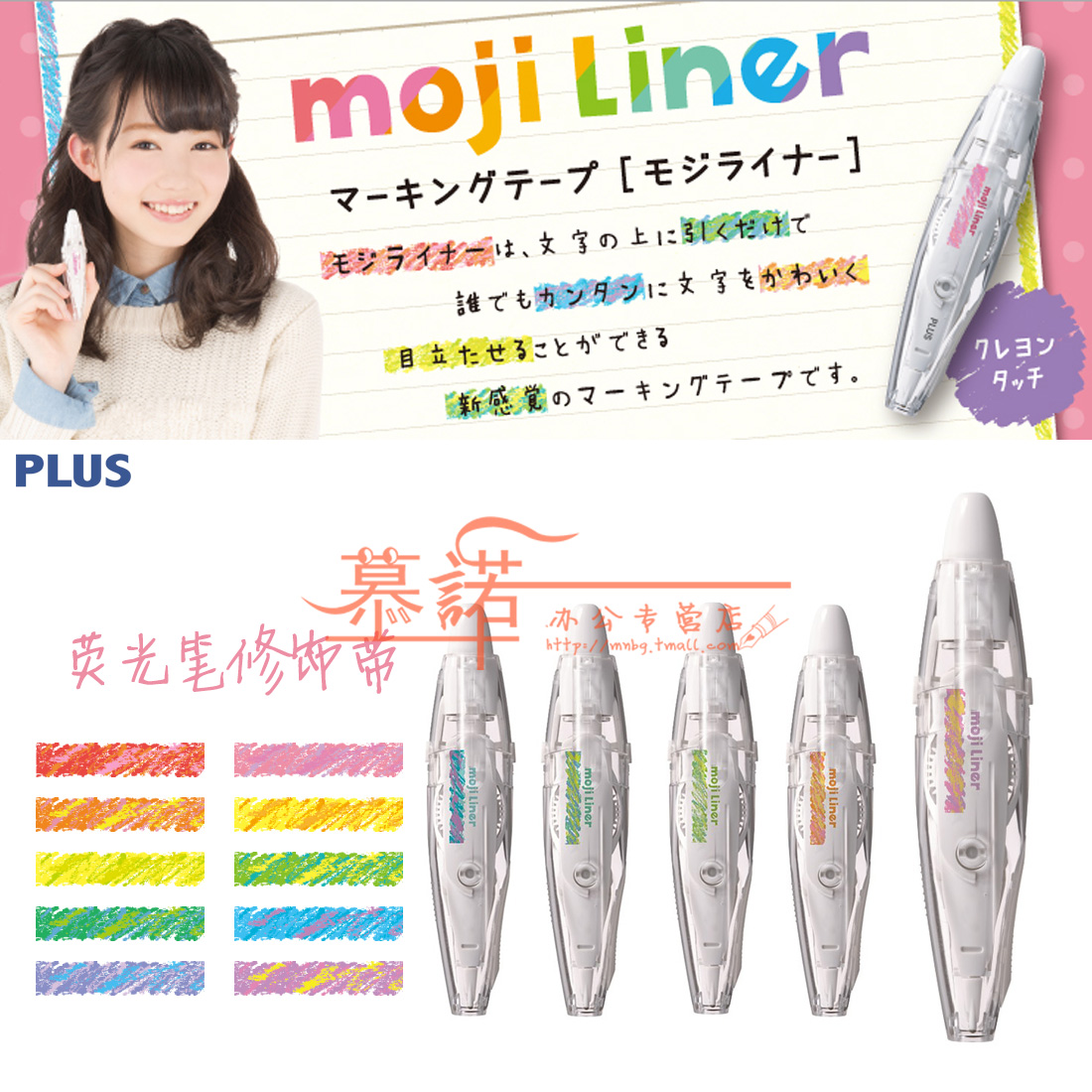 Japan plus plus moji liner word fluorescent lace modified with m long decorated with creative diy