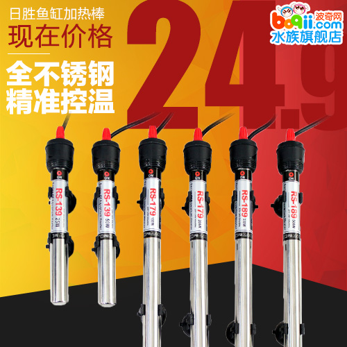 Japan wins aquarium mirror stainless steel thermostatic heating rod heating rods mini heating rods w ~ w multiple choice