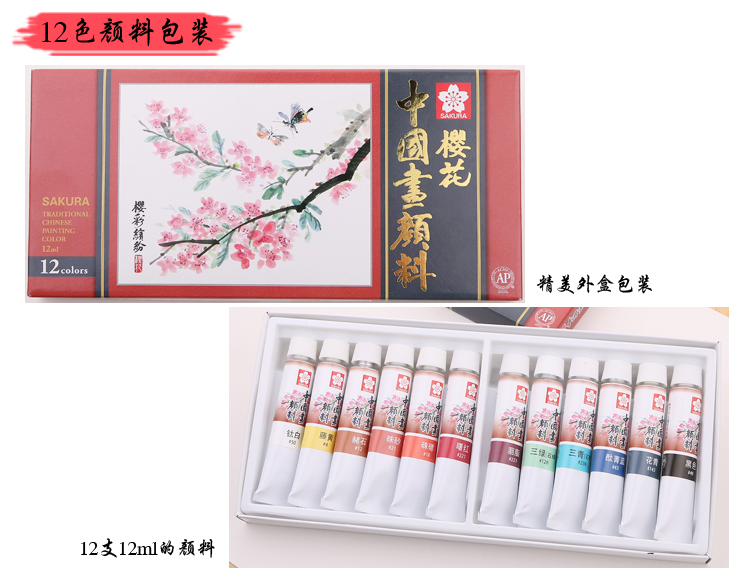 Japanese cherry 24 color 18 color pigment painting chinese painting pigments 12 color pigment suit 12 ml