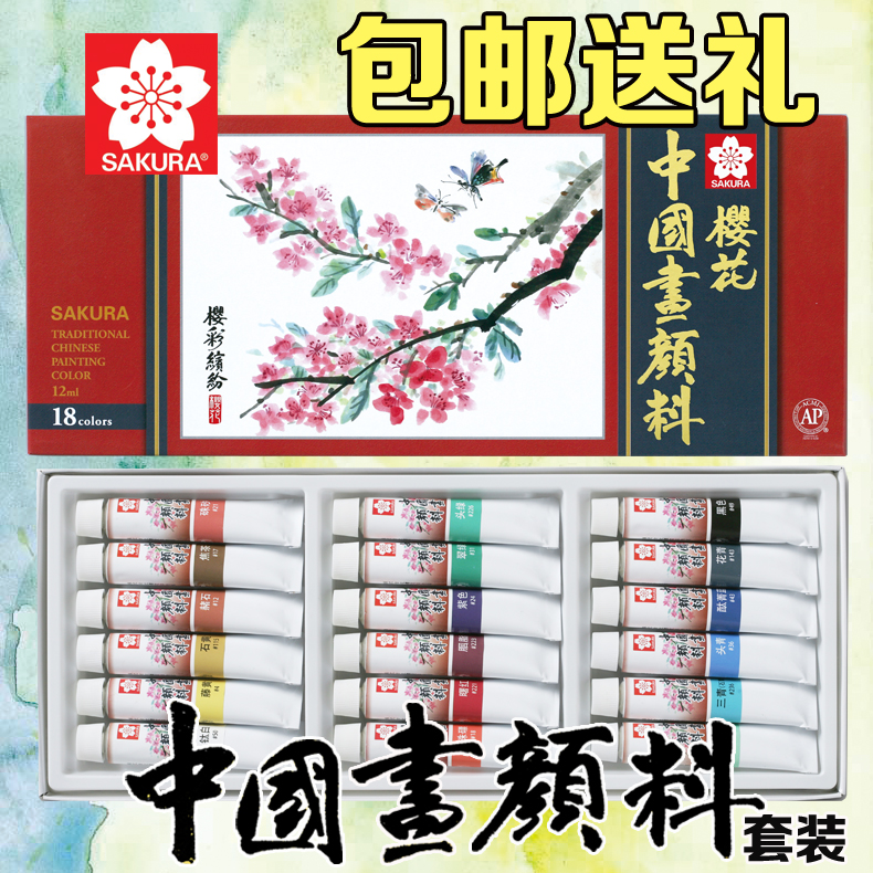 Japanese cherry 24 color 18 color suit chinese painting pigments painting pigments 12 colors * 12ml free shipping gifts