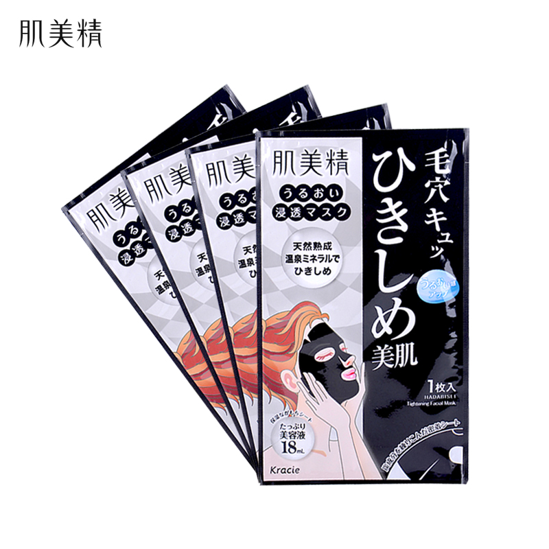 Japanese direct mail kracie muscle us fine deep firming black magic pores moisturizing mask 4 pcs