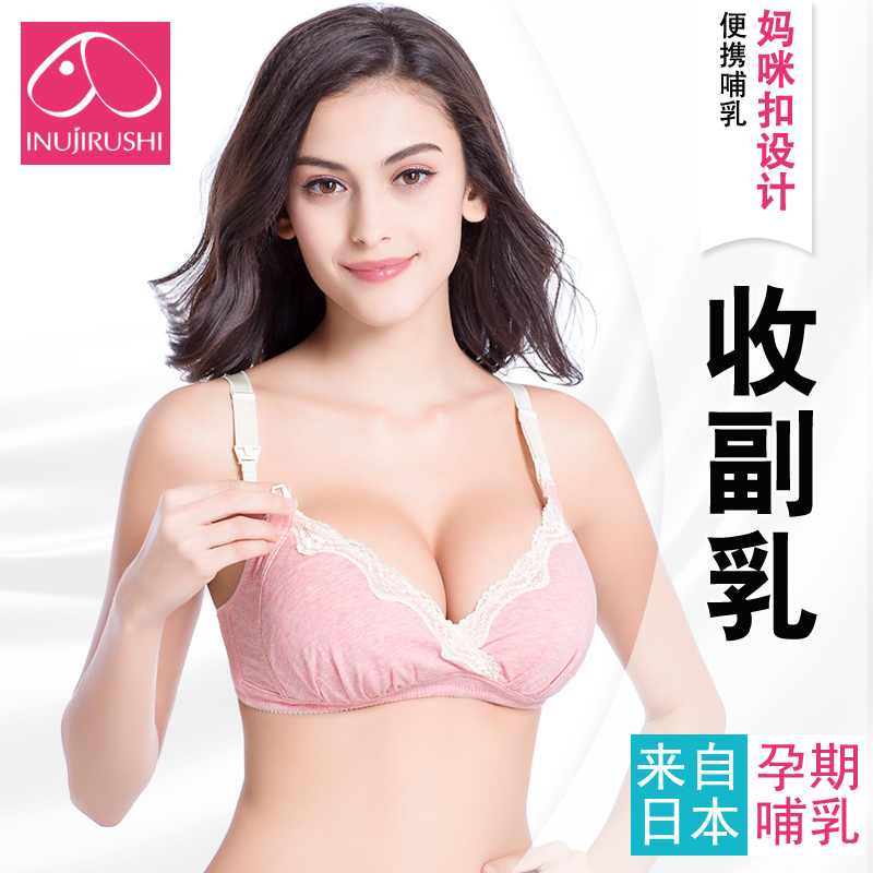 Japanese dog printed cotton nursing bra open buckle pregnant women underwear without rims big yards gather anti sagging breast feeding