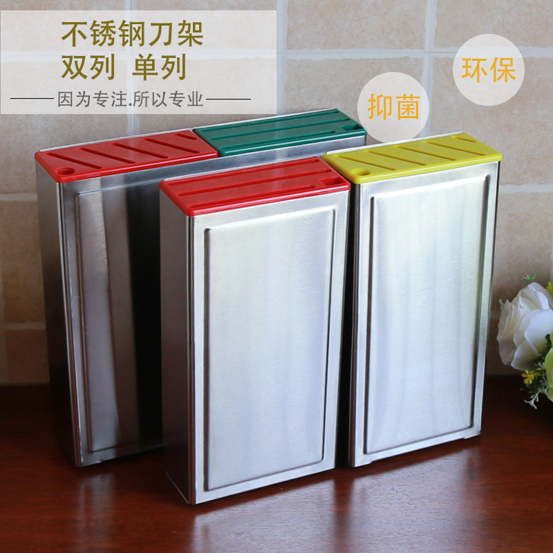 Japanese stainless steel single and double row of single row of double western kitchen knife box tool box kitchen wall knife inserted box