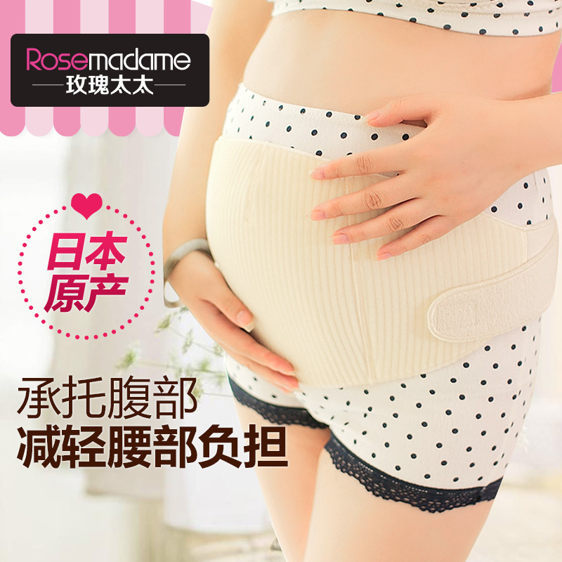Japanese wife rose care cummerbund pregnant women during pregnancy prenatal dedicated supporting belt breathable protection belt to reduce the burden of