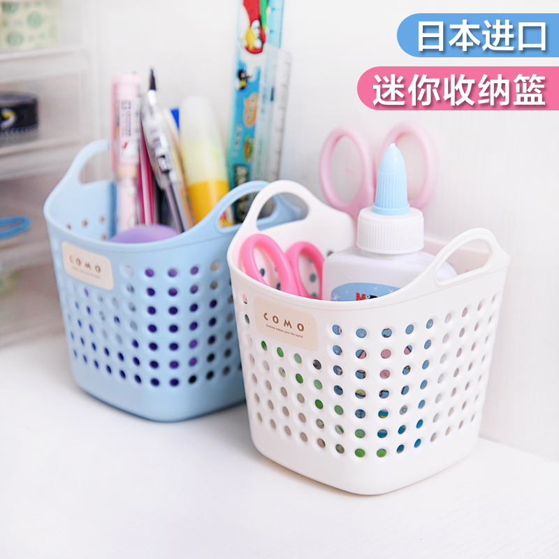 Japan's imports of hollow mini desktop storage basket debris basket desk versatile plastic storage basket storage basket small