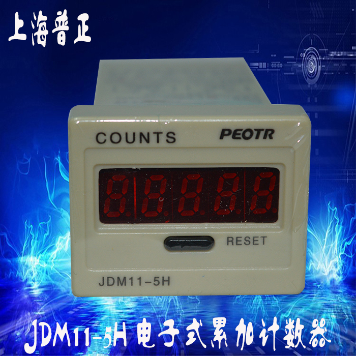 Jdm11-5h electronic cumulative counter numeric limit relay
