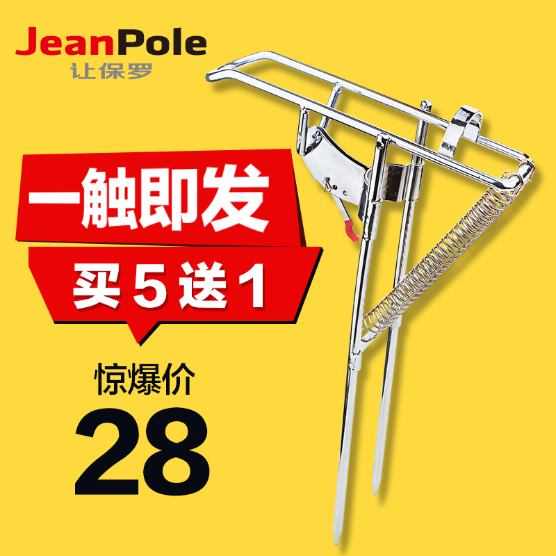 Jean paul automatic sea pole bracket simple cast rod sea rod inserted fort fishing rod holder fishing gear deals