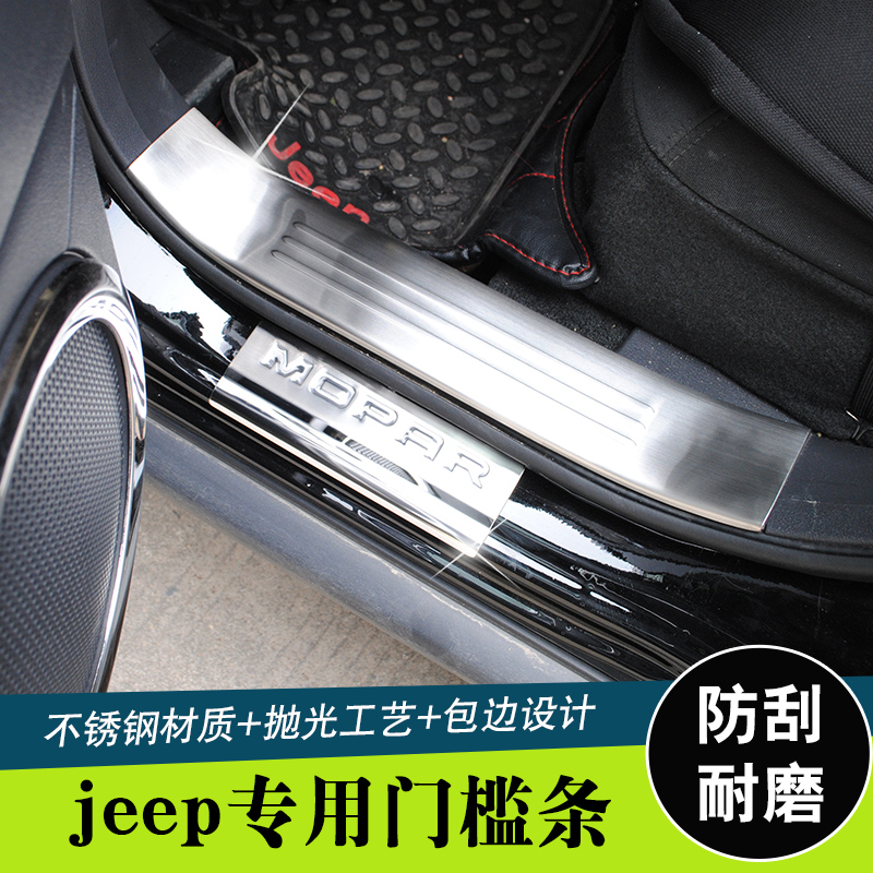Jeep jeep compass grand cherokee wrangler freedom passenger dedicated modified threshold strip welcome pedal accessories