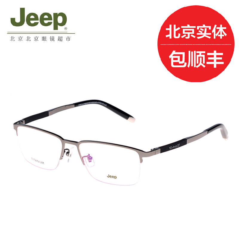 Jeep jeep large round frame glasses frame men titanium frames myopia half frame glasses plain T8153