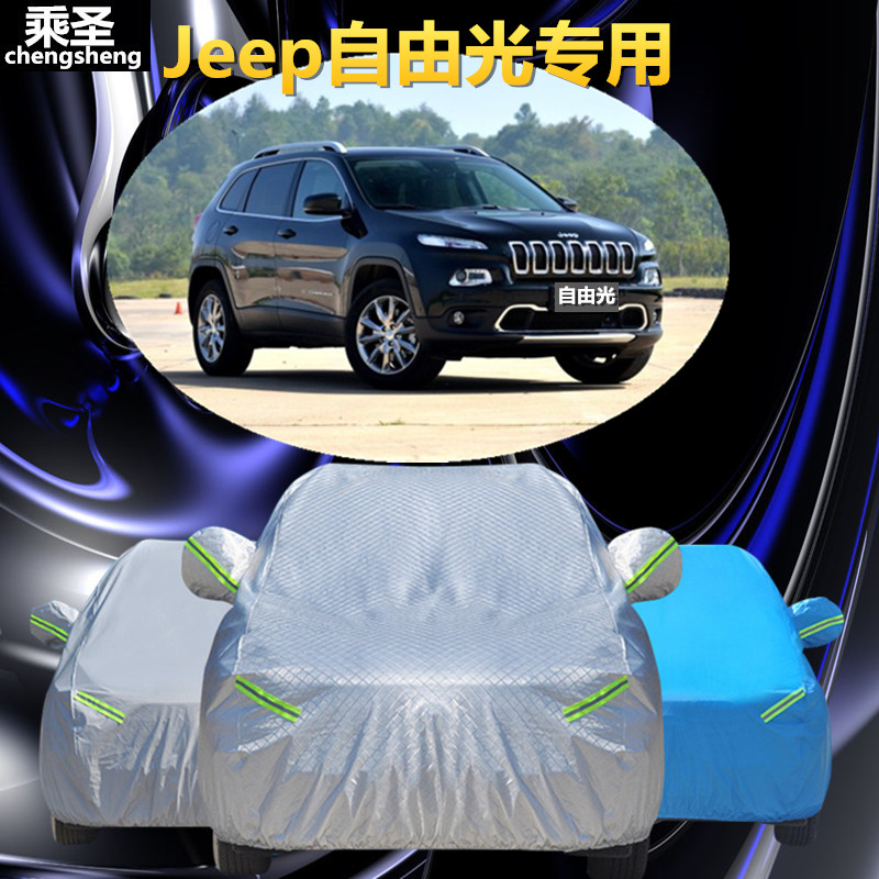 Jeep jeep liberty light suv special sewing car hood sun insulation rain cover positronic dustproof car cover