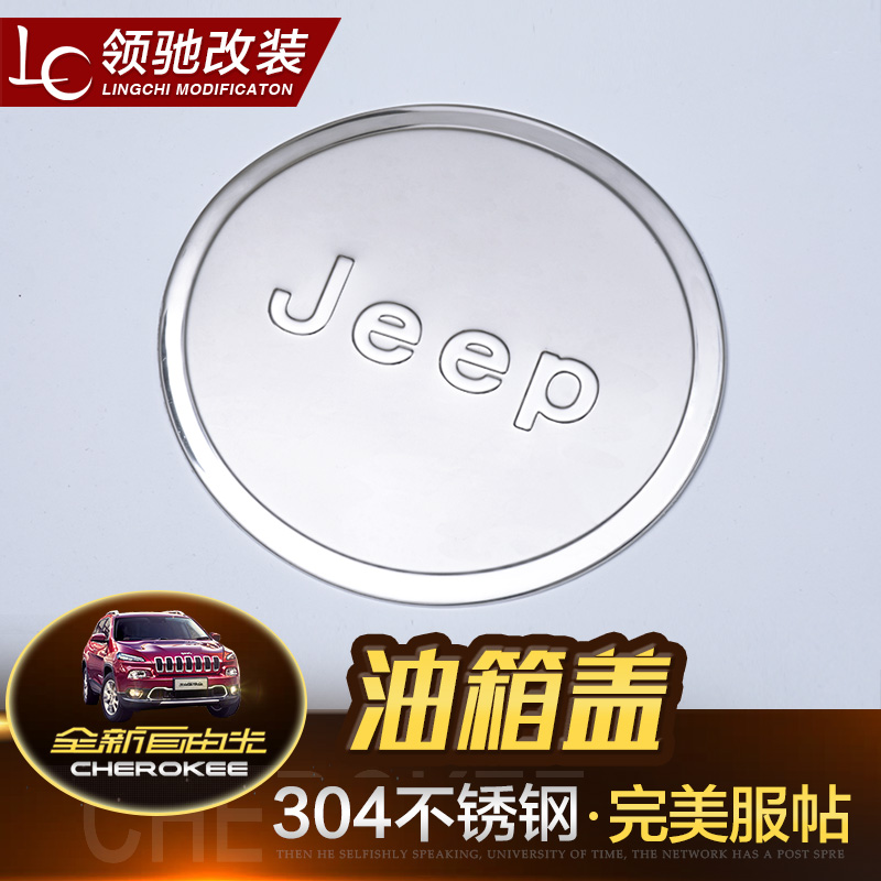 Jeep jeep liberty light tank cover fuel tank cap 2016 domestic freedom light special modified fuel tank stickers decorative stickers accessories