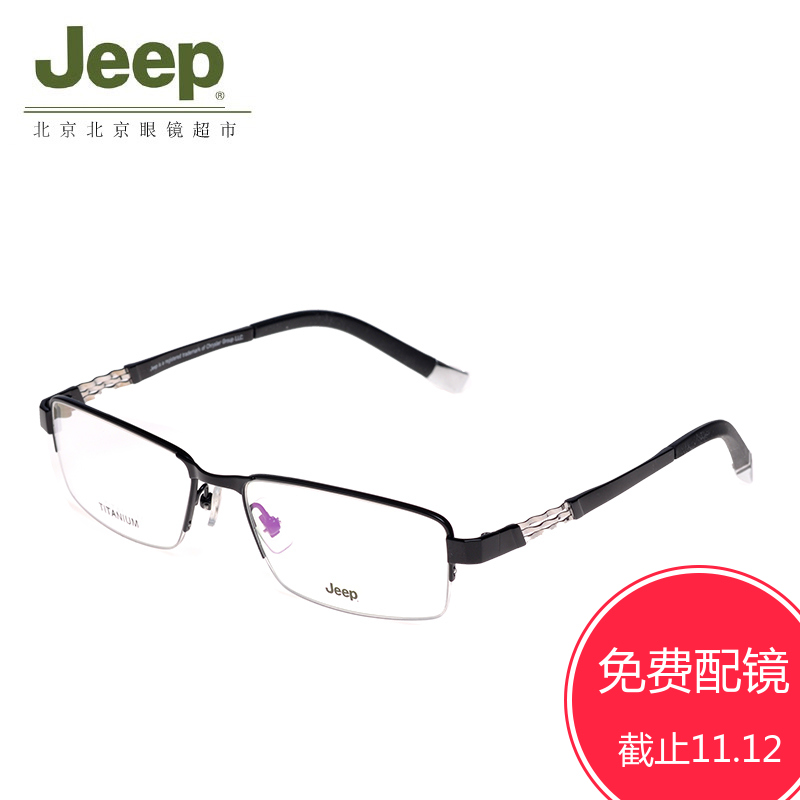 Jeep jeep men's titanium frames myopia optical glasses half frame mirror frame myopia frame glasses frame tide T8146