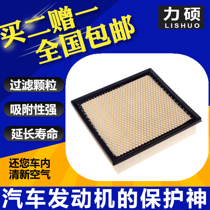 Jeep jeep models enrollment of new grand cherokee air filter air filter air filter air grid filter maintenance accessories