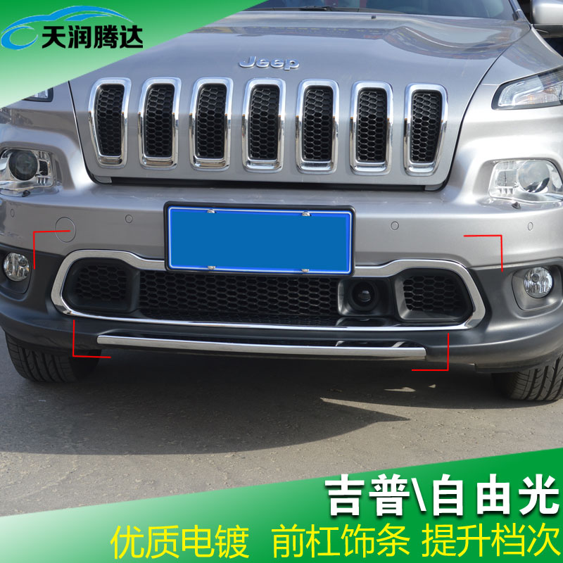 Jeep liberty liberty light jeep liberty liberty light light bumper trim front bumper trim dedicated refit the front face