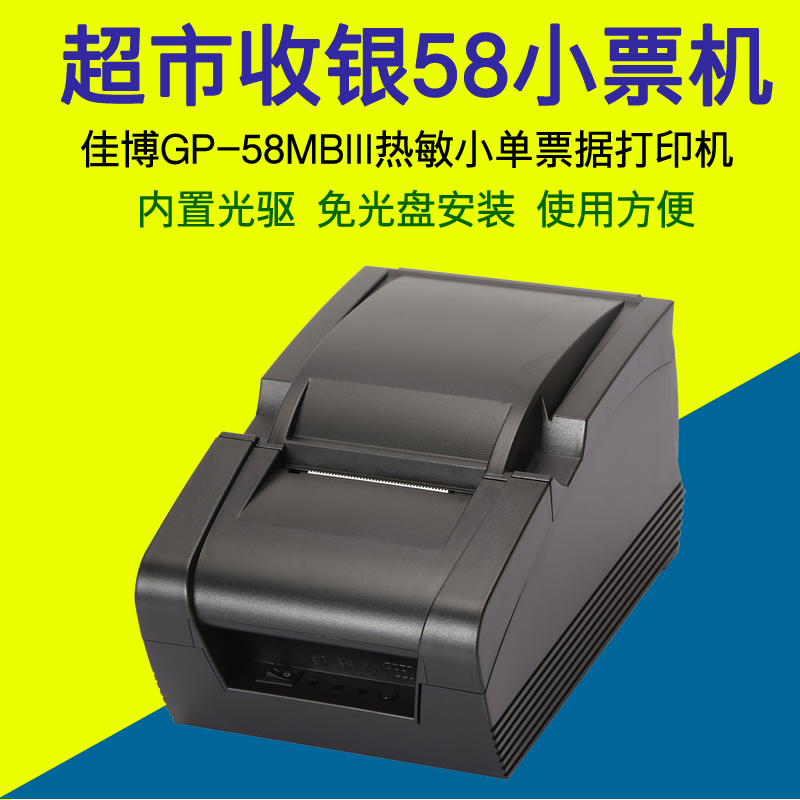 Jia bo gp-58mbiii thermal receipt printer small single barcode printer pos cash register small ticket printer