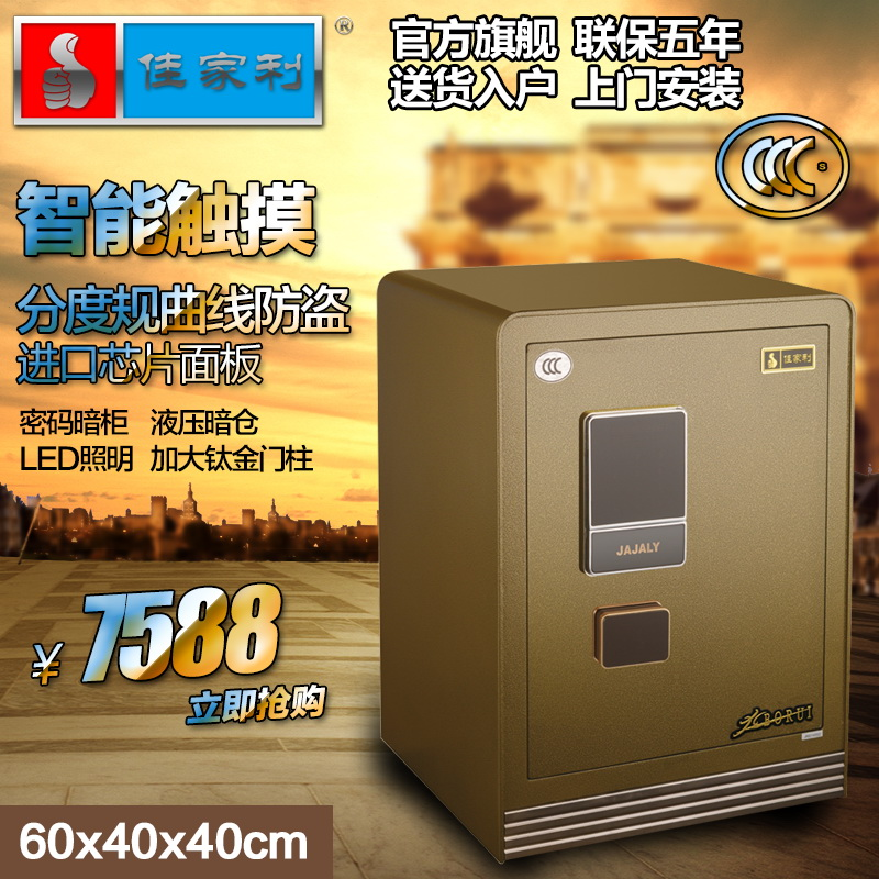 Jia jia li fire intelligent touch 3c certification safe home office safes wall safes JR60