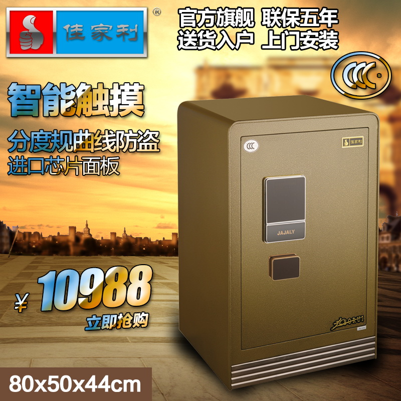 Jia jia li national 3c certification safe home office intelligent touch JR80 burglarproof prevent fire into the wall safes