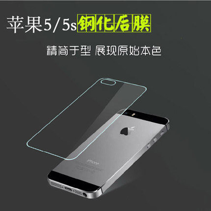 Jia liang iphone5s toughened glass film film apple 5s tempered glass membrane film iphone 5s toughened glass film film back