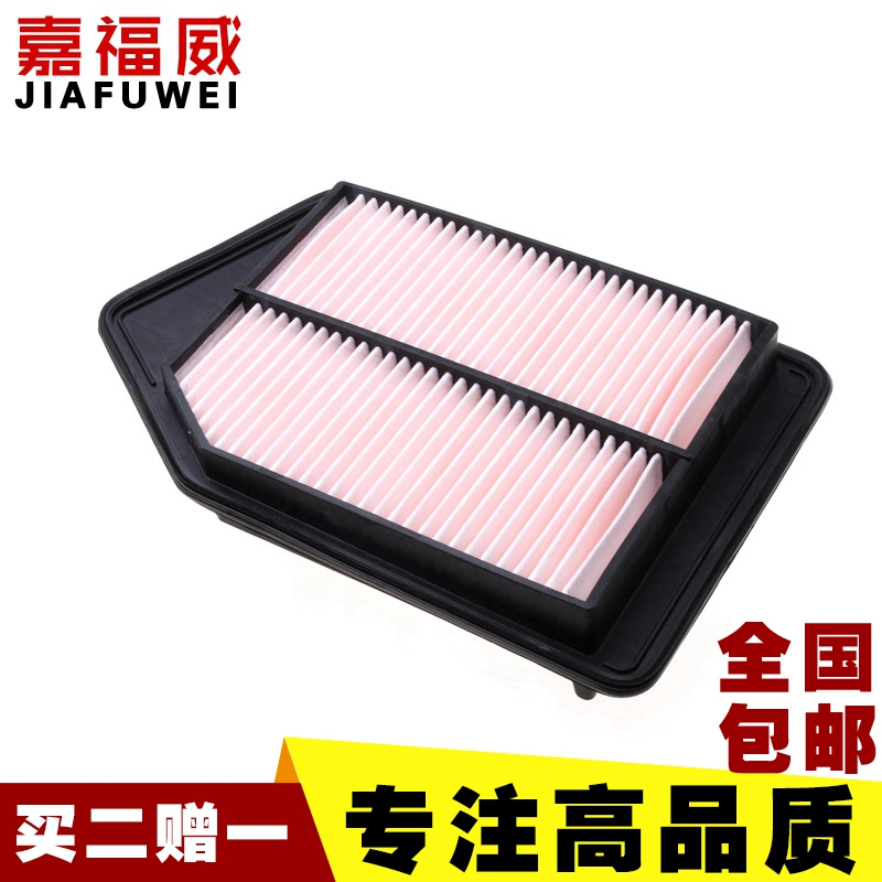 Jiafu wei nine generations of the honda accord 2.0 air filter air filter air filter 9 2.4 generation accord 3.0 air filter air filter air grid