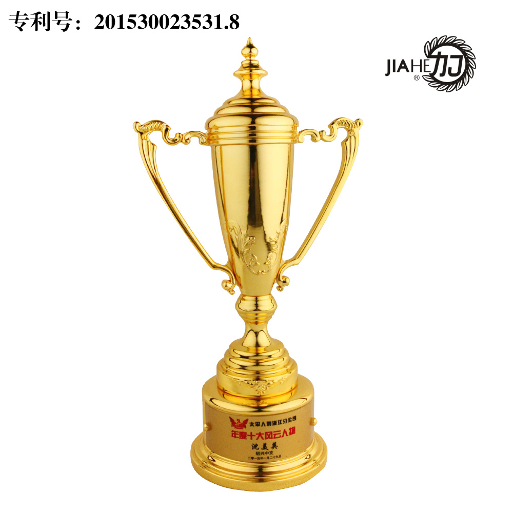 Jiahe/plus full metal trophy trophy creative personality upscale personalized trophy series of saints cup