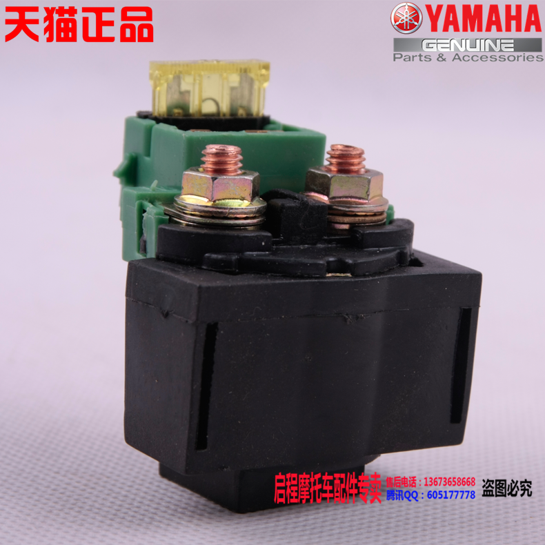Jianshe yamaha motorcycle factory original parts jym125-2-3 sword ybr days halberd start relay magnetic
