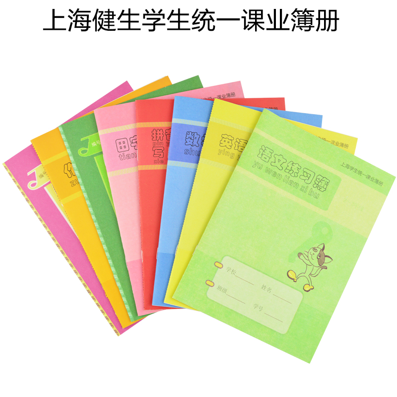 Jiansheng exercise books pinyin this exercise honda word lattice write book primary mathematics of the english language versions of this