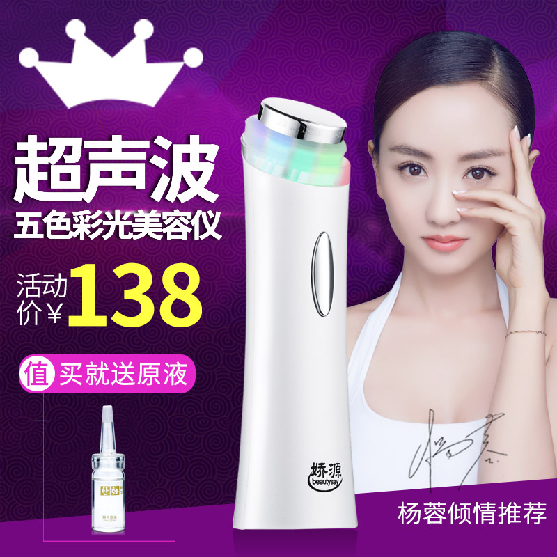 Jiao source ultrasonic cleansing instrument import and export oil control acne home beauty instrument face department peptin suck suck black instrument