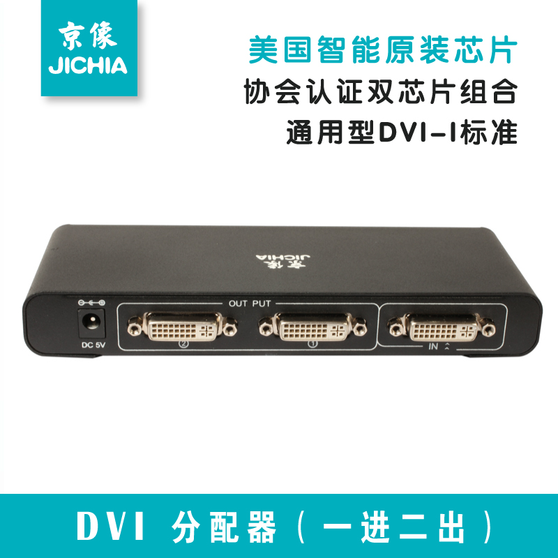 Jichia beijing as computer dvi splitter dvi splitter video splitter divider shipping