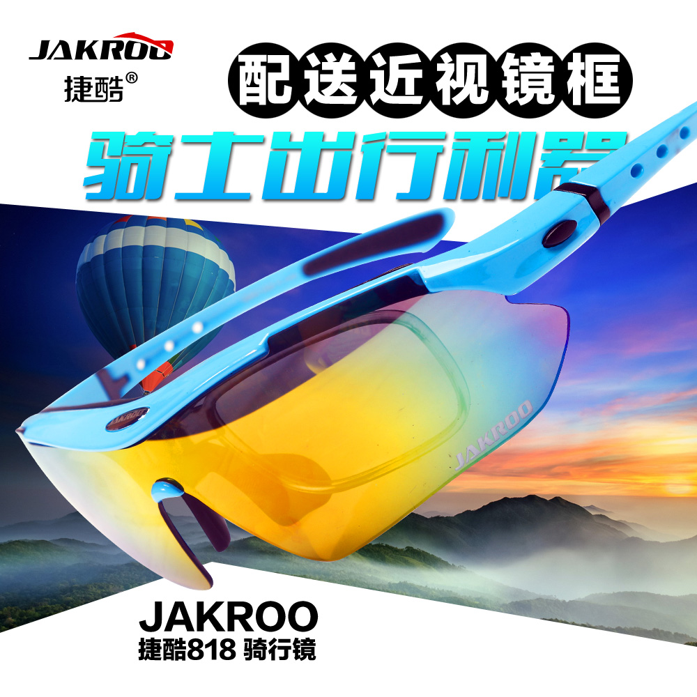 Jie cool bike riding glasses polarized glasses outdoor sports glasses frame myopia men and women riding equipment