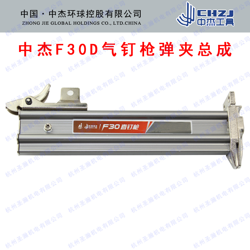 Jie f30d f30d pneumatic nail gun accessories jie jie f30d gun slots 30 cartridges cartridge assembly