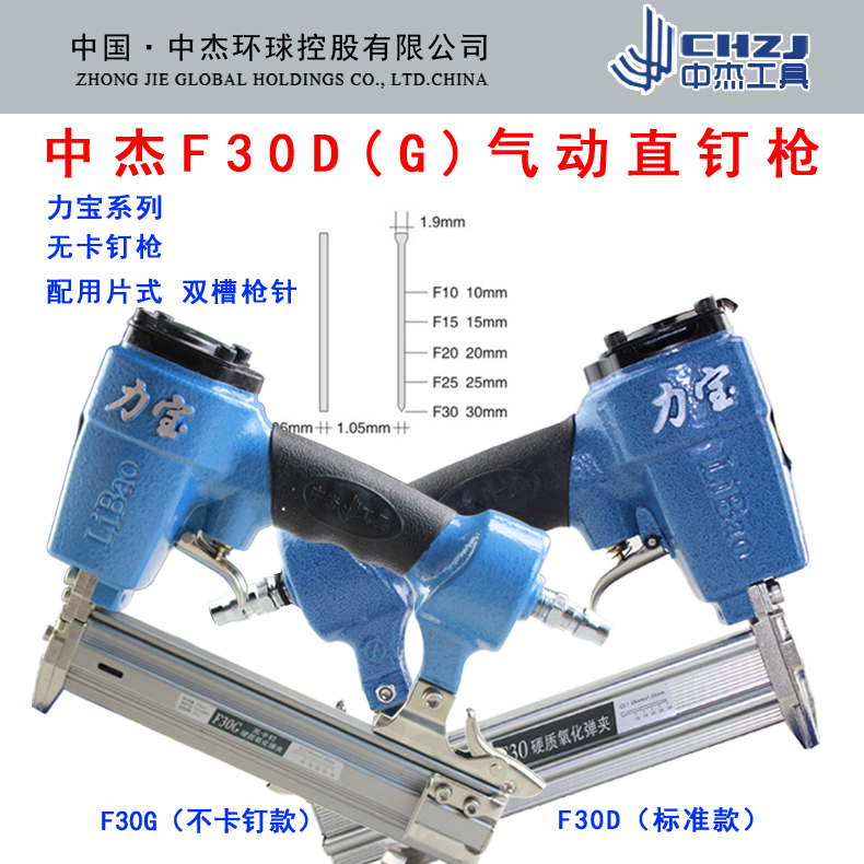 Jie li po in f30d/30 not staples f30g pneumatic nail straight straight nail gun nailer woodworking 30/nail gun platoon