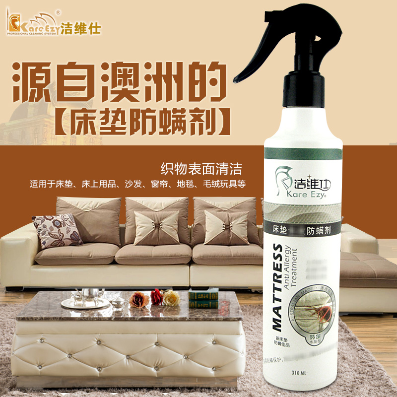 Jie wei shi fabric acaricide mite hypoallergenic source cloth household items
