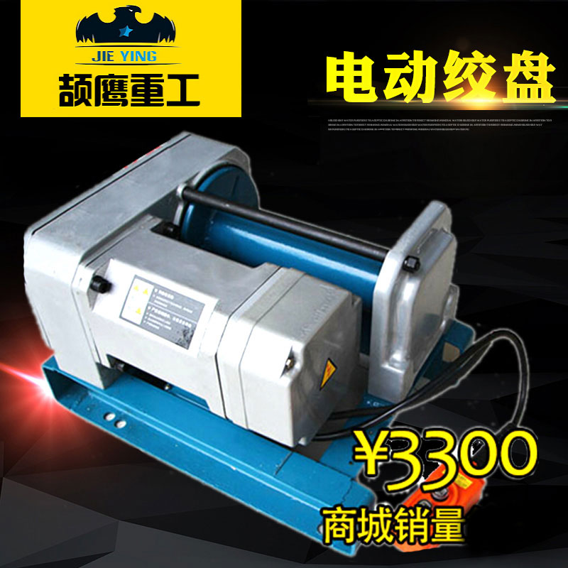 Jie ying german all aluminum portable electric hoist winch electric winch electric winch