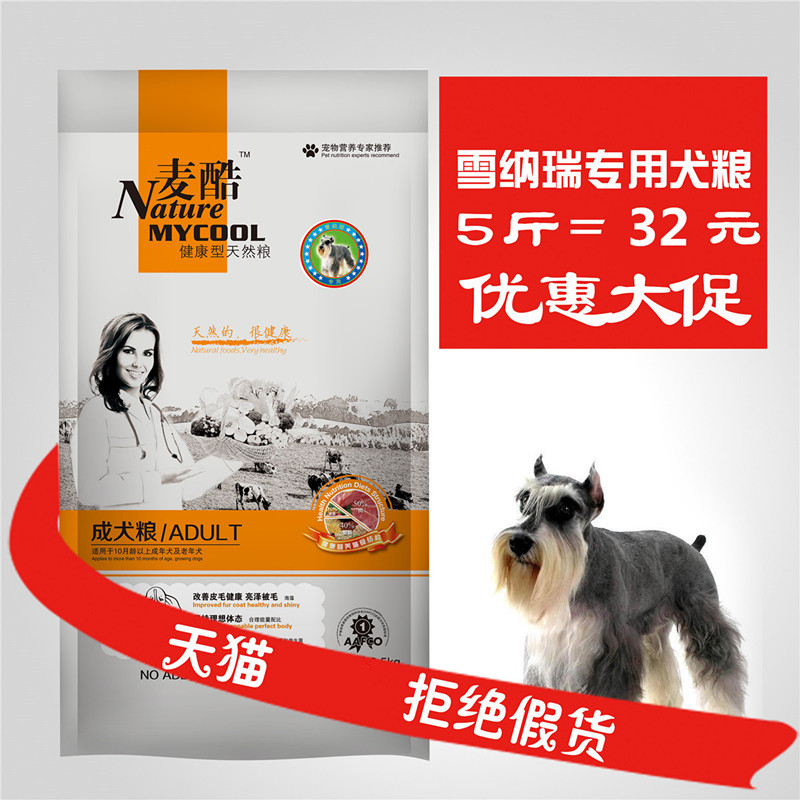 Jimmy cool dog _ schnauzer dedicated adult dog food schnauzer dog food natural dog food staples 5kg kg 5 kg