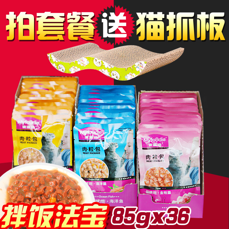 Jimmy fortemedia canned cat cat treats kitty love rouli package wonderful fresh beef meat zero food bag of wet cat food 85g * 36
