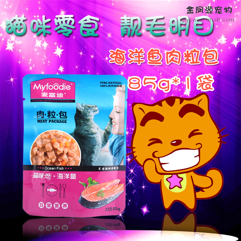 Jimmy fortemedia rouli kitty love marine fish bag 85g fresh packet kitty cat wet food snacks roolls