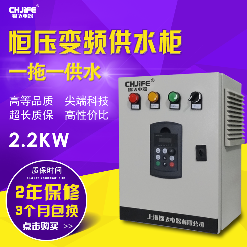 Jin fei electrical 2.2kw high performance vector inverter dragging a variable frequency constant pressure water supply cabinet a charged with one count of conspiracy to