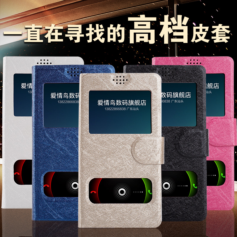 Jin jin x805 x805 gionee x805 mobile phone shell holster x805 x805 x805 x805 mobile phone sets protective cover windows shell