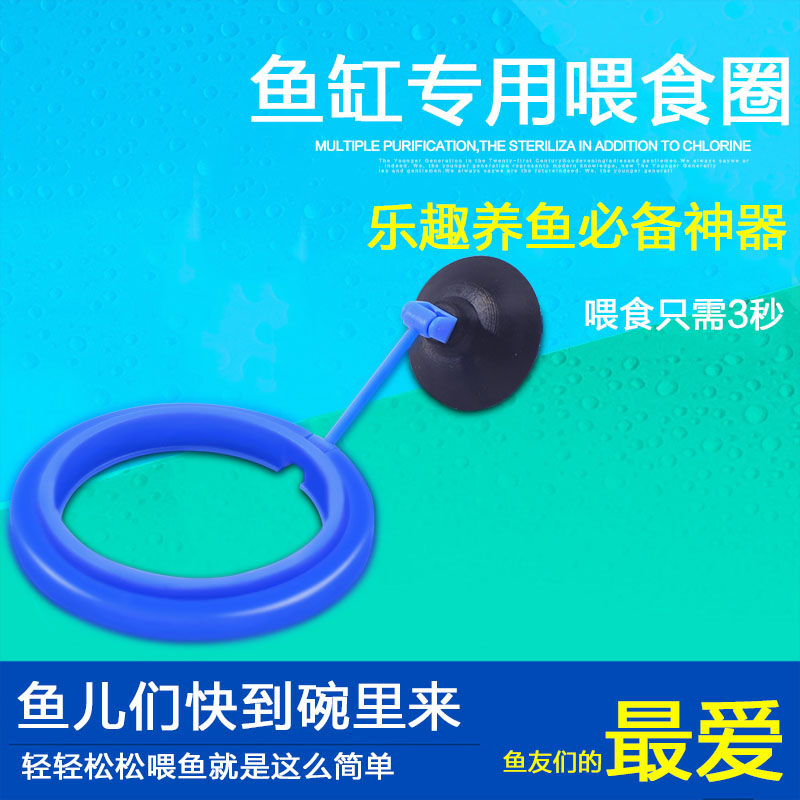 Jin nika floating feeding ring feeder fish tank aquarium fish feeding fish food floating ring small aquarium fish feeding fish food